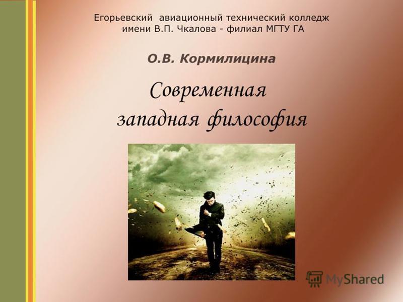 Тема Современная западная философия © О.В. Кормилицина, 2016 г.