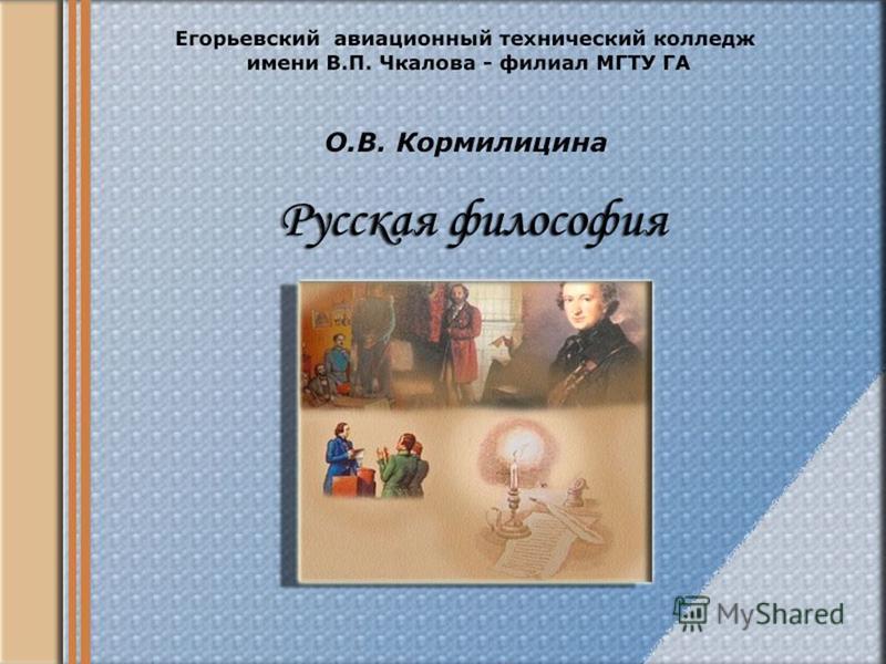 Тема Русская философия © О.В. Кормилицина, 2016 г. 1 1