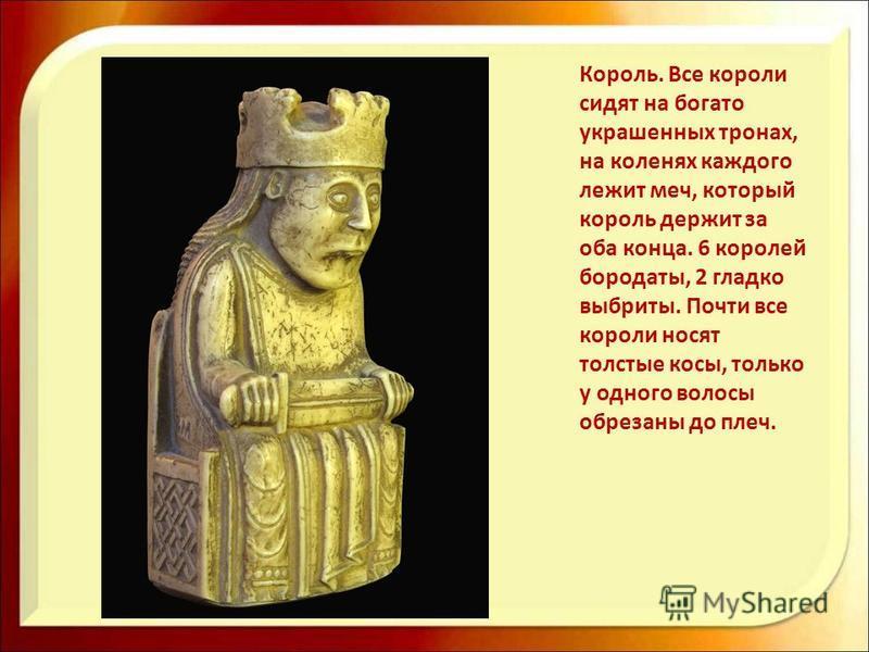 Король. Все короли сидят на богато украшенных тронах, на коленях каждого лежит меч, который король держит за оба конца. 6 королей бородаты, 2 гладко выбриты. Почти все короли носят толстые косы, только у одного волосы обрезаны до плеч.