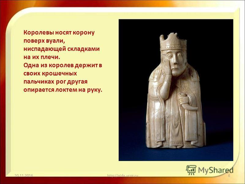 20.11.20166http://aida.ucoz.ru Королевы носят корону поверх вуали, ниспадающей складками на их плечи. Одна из королев держит в своих крошечных пальчиках рог другая опирается локтем на руку.