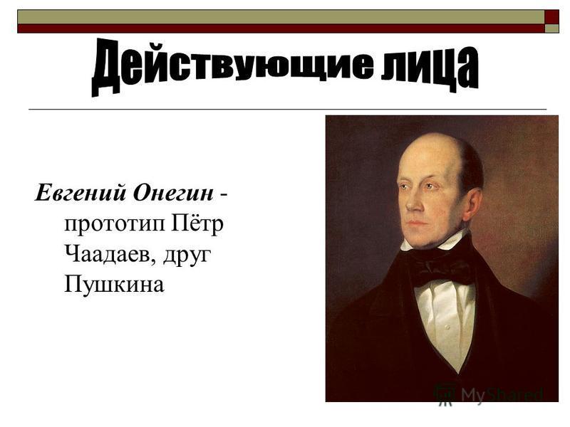 Евгений Онегин - прототип Пётр Чаадаев, друг Пушкина