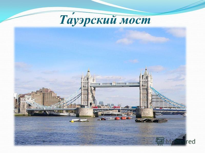 Та́уэрский мост