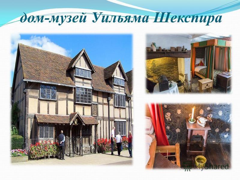 дом-музей Уильяма Шекспира