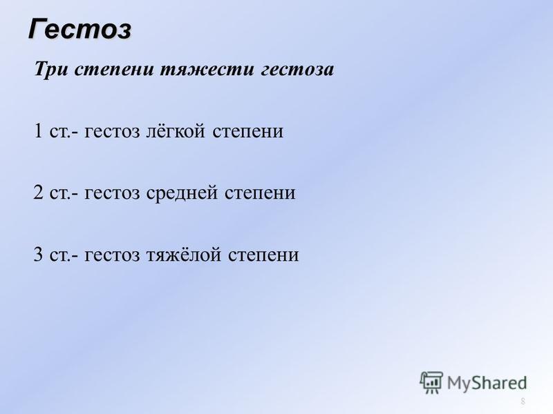 Гестоз Три степени тяжести гестоза 1 ст.- гестоз лёгкой степени 2 ст.- гестоз средней степени 3 ст.- гестоз тяжёлой степени 8