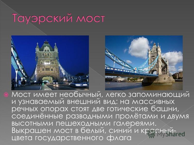 Мост имеет необычный, легко запоминающий и узнаваемый внешний вид: на массивных речных опорах стоят две готические башни, соединённые разводными пролётами и двумя высотными пешеходными галереями. Выкрашен мост в белый, синий и красный- цвета государс