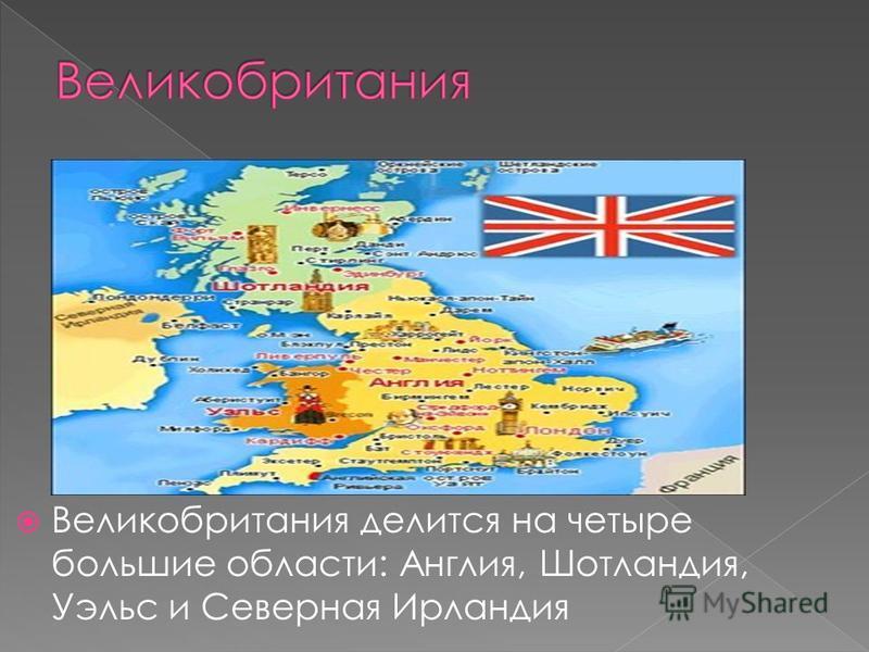 Великобритания делится на четыре большие области: Англия, Шотландия, Уэльс и Северная Ирландия