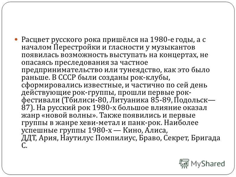 Расцвет русского рока пришёлся на 1980- е годы, а с началом Перестройки и гласности у музыкантов появилась возможность выступать на концертах, не опасаясь преследования за частное предпринимательство или тунеядство, как это было раньше. В СССР были с