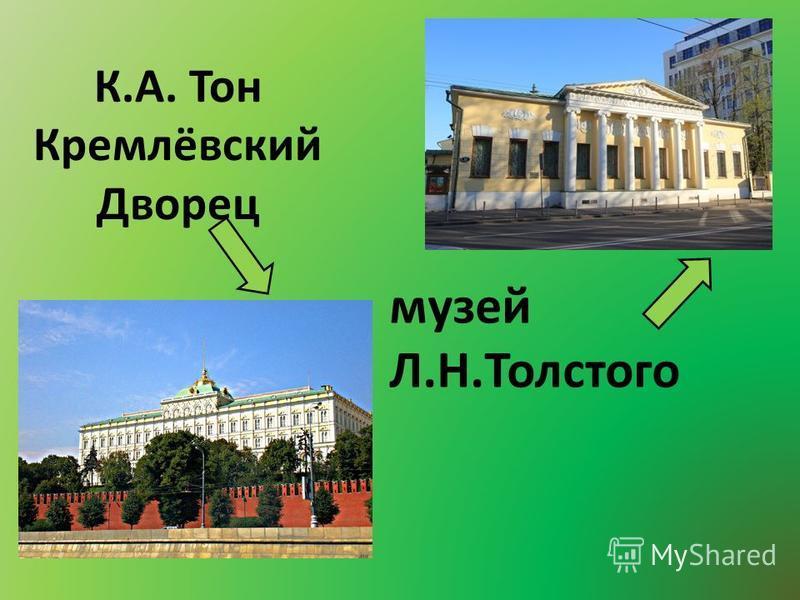 К.А. Тон Кремлёвский Дворец музей Л.Н.Толстого