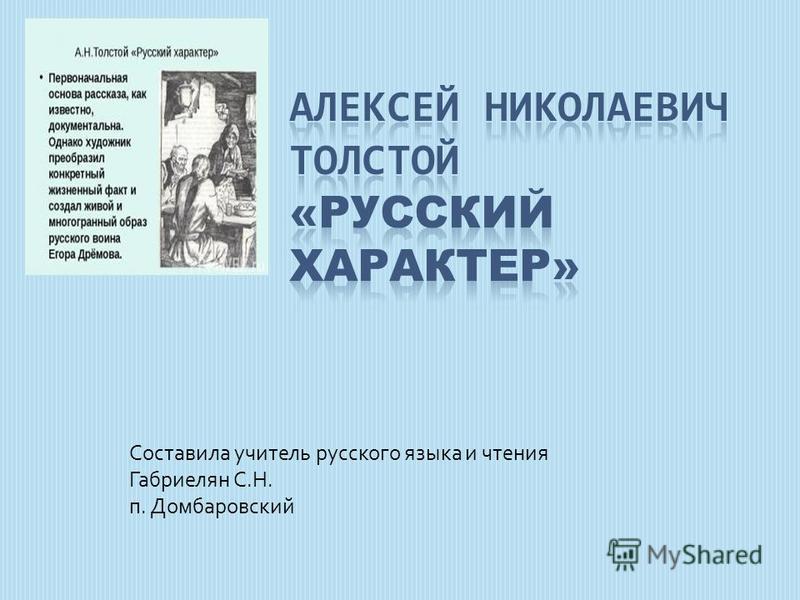 Составила учитель русского языка и чтения Габриелян С.Н. п. Домбаровский