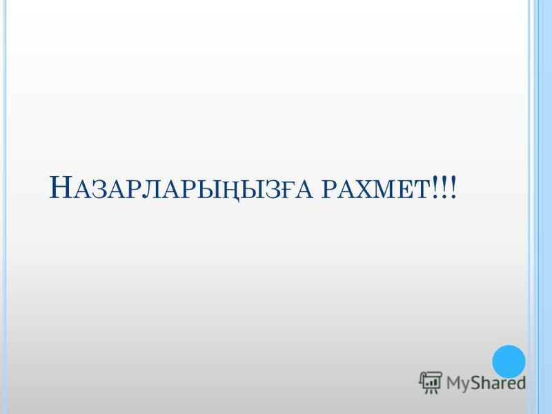 Н АЗАРЛАРЫ Ң ЫЗ Ғ А РАХМЕТ !!!