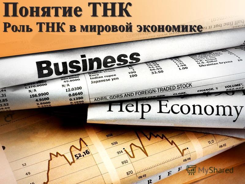 Понятие ТНК Роль ТНК в мировой экономике