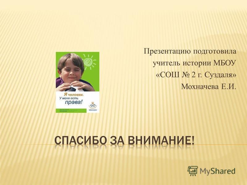 Презентацию подготовила учитель истории МБОУ «СОШ 2 г. Суздаля» Мохначева Е.И.