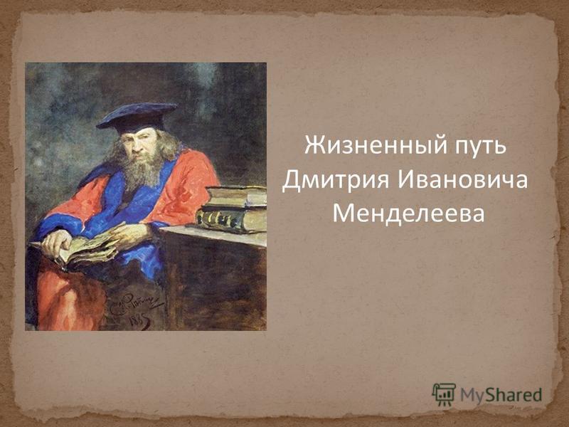 Жизненный путь Дмитрия Ивановича Менделеева