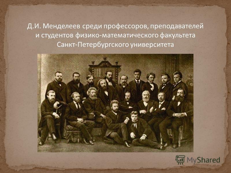 Д.И. Менделеев среди профессоров, преподавателей и студентов физико-математического факультета Санкт-Петербургского университета