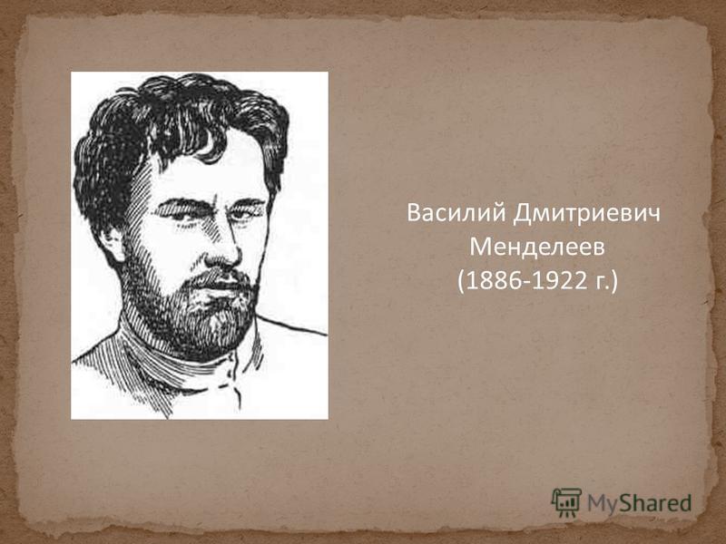 Василий Дмитриевич Менделеев (1886-1922 г.)