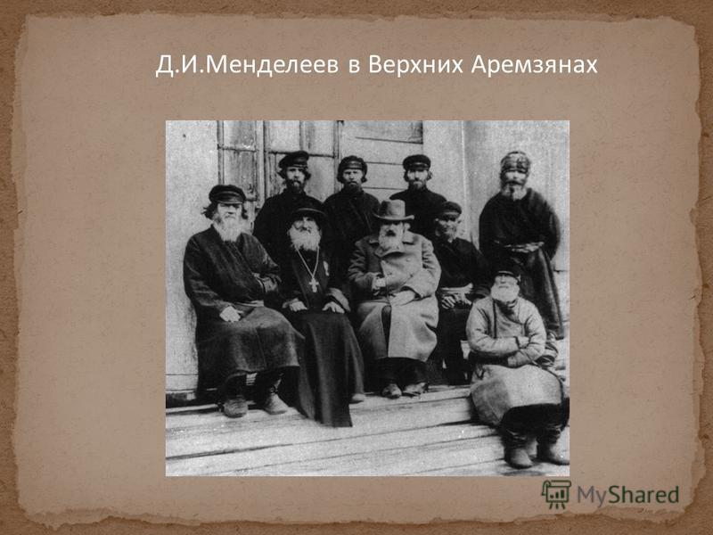 Д.И.Менделеев в Верхних Аремзянах