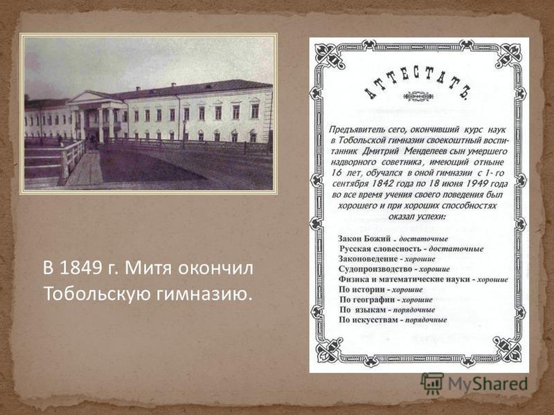 В 1849 г. Митя окончил Тобольскую гимназию.