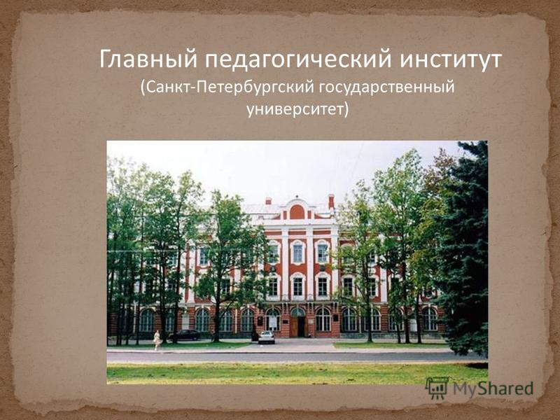 Главный педагогический институт (Санкт-Петербургский государственный университет)