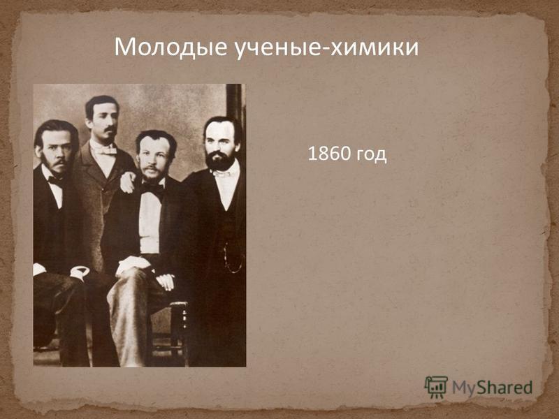 Молодые ученые-химики 1860 год