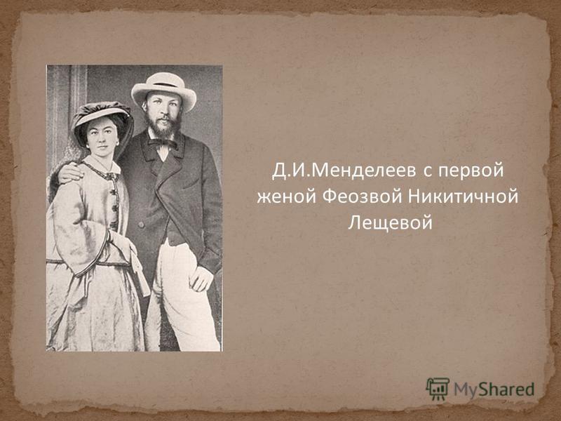 Д.И.Менделеев с первой женой Феозвой Никитичной Лещевой