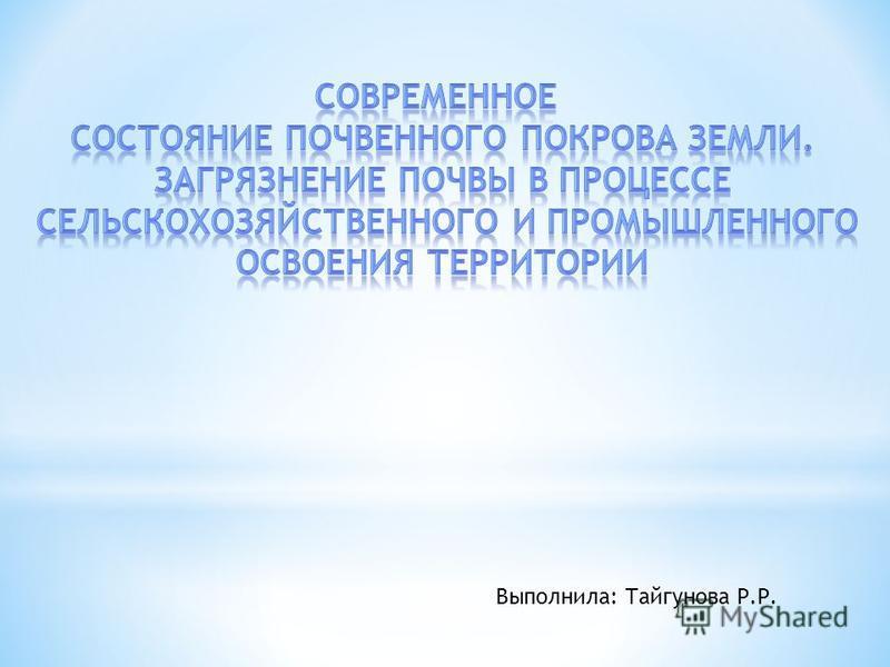 Выполнила: Тайгунова Р.Р.