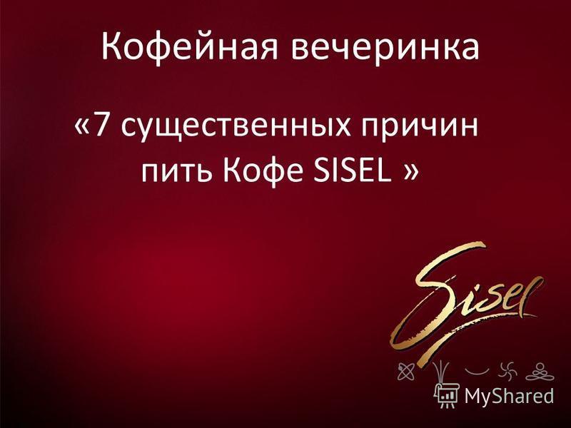 «7 существенных причин пить Кофе SISEL » Кофейная вечеринка