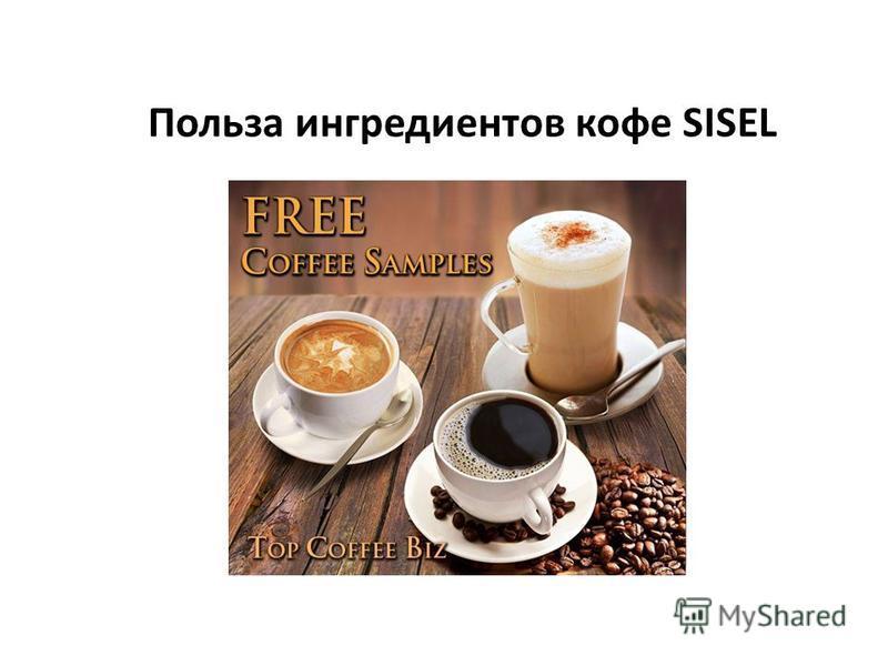 Польза ингредиентов кофе SISEL