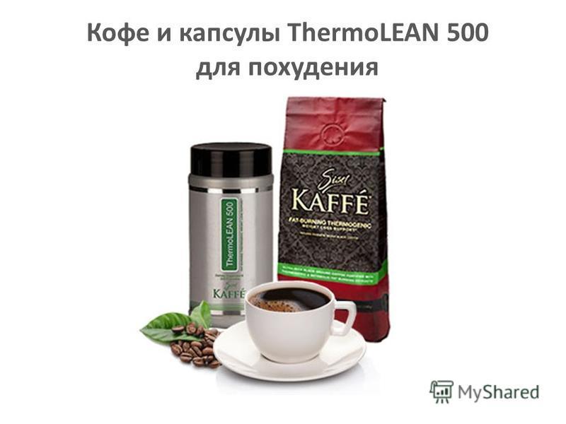 Кофе и капсулы ThermoLEAN 500 для похудения