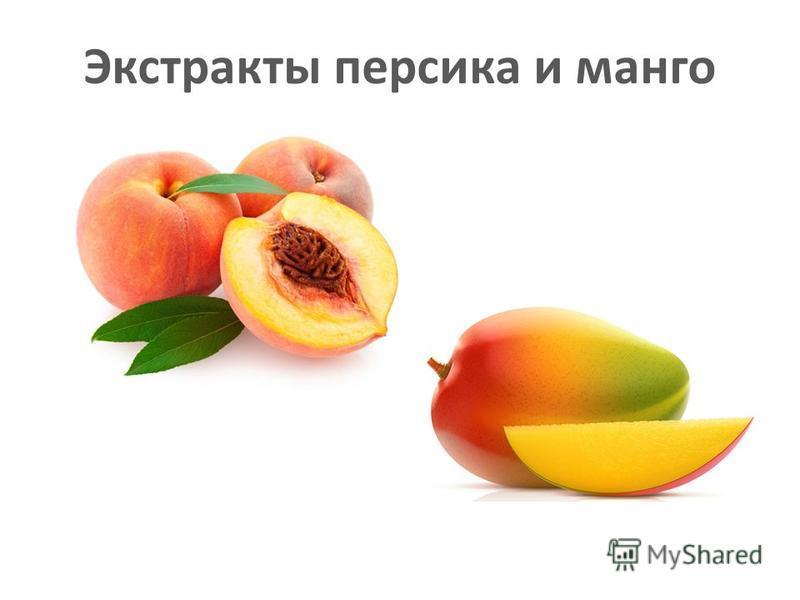 Экстракты персика и манго