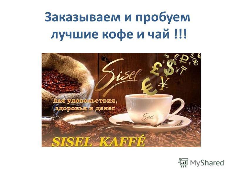 Заказываем и пробуем лучшие кофе и чай !!!