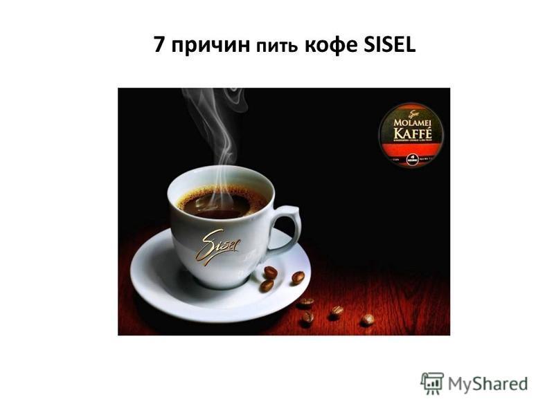 7 причин пить кофе SISEL