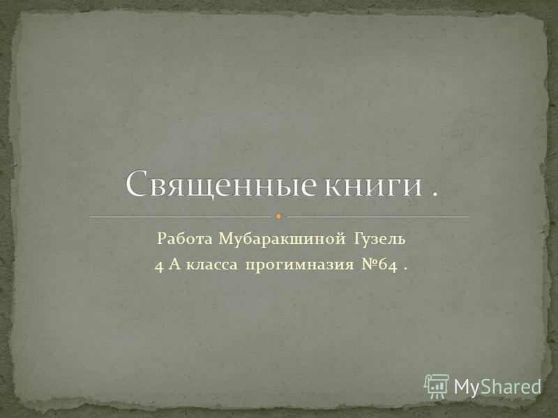 Работа Мубаракшиной Гузель 4 А класса прогимназия 64.