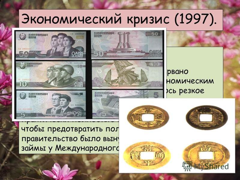 Экономический кризис (1997). Стабильное экономическое развитие южнокорейской экономики было прервано в 1997 году вместе с глобальным экономическим кризисом. В октябре 1997 года началось резкое снижение курса воны по отношению к доллару. К 21 ноября з