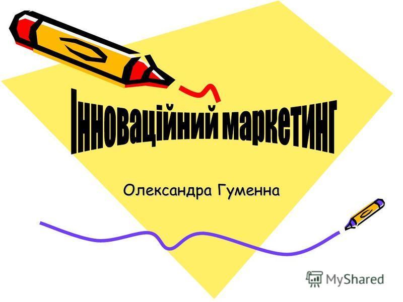 Олександра Гуменна