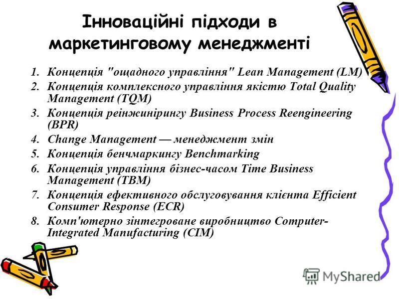 Інноваційні підходи в маркетинговому менеджменті 1.Концепція