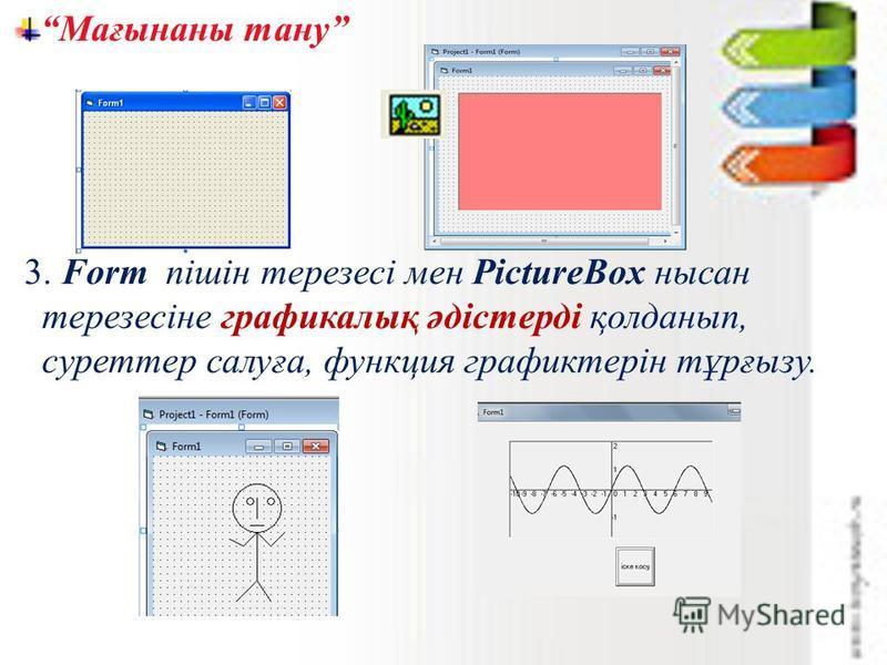 Мағынаны тану 3. Form пішін терезесі мен PictureBox нысан терезесіне графикалық әдістерді қолданып, суреттер салуға, функция графиктерін тұрғызу.