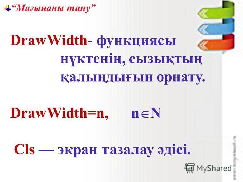 Мағынаны тану DrawWidth- функциясы нүктенің, сызықтың қалыңдығын орнату. DrawWidth=n, n N Cls экран тазалау әдісі.