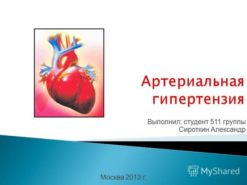 Выполнил: студент 511 группы Сироткин Александр Москва 2013 г.