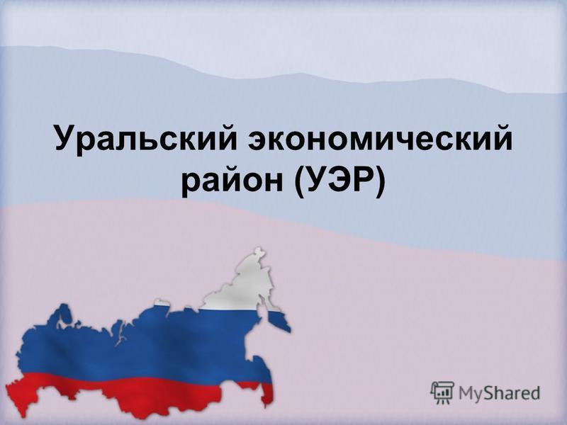 Уральский экономический район (УЭР)