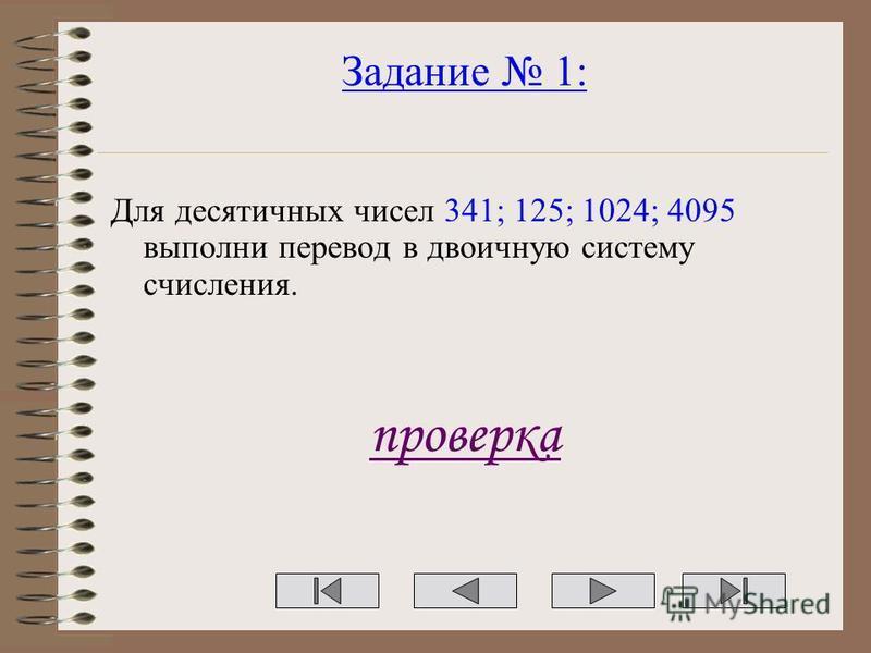 Задание 1: Для десятичных чисел 341; 125; 1024; 4095 выполни перевод в двоичную систему счисления. проверка