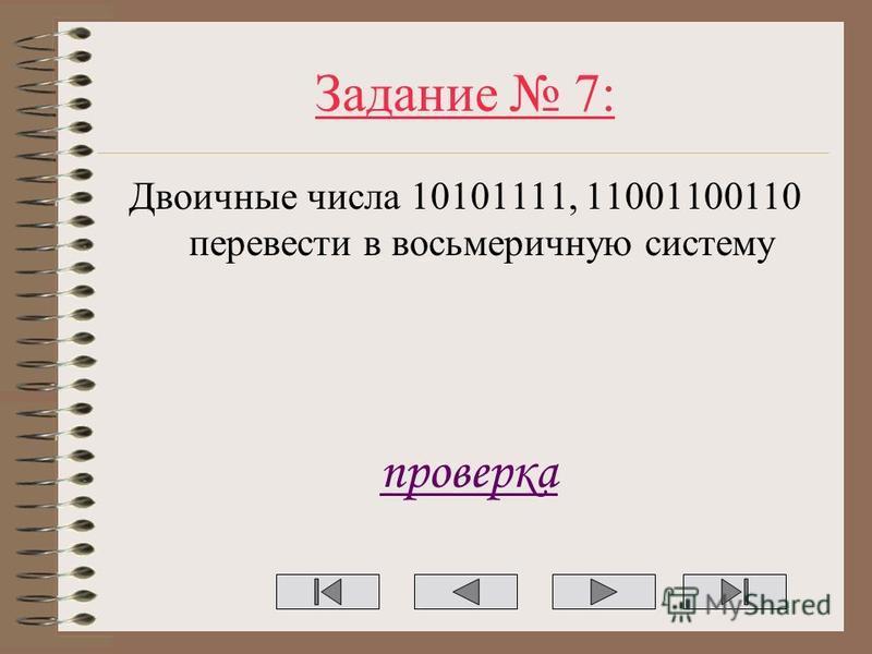 Задание 7: Двоичные числа 10101111, 11001100110 перевести в восьмеричную систему проверка
