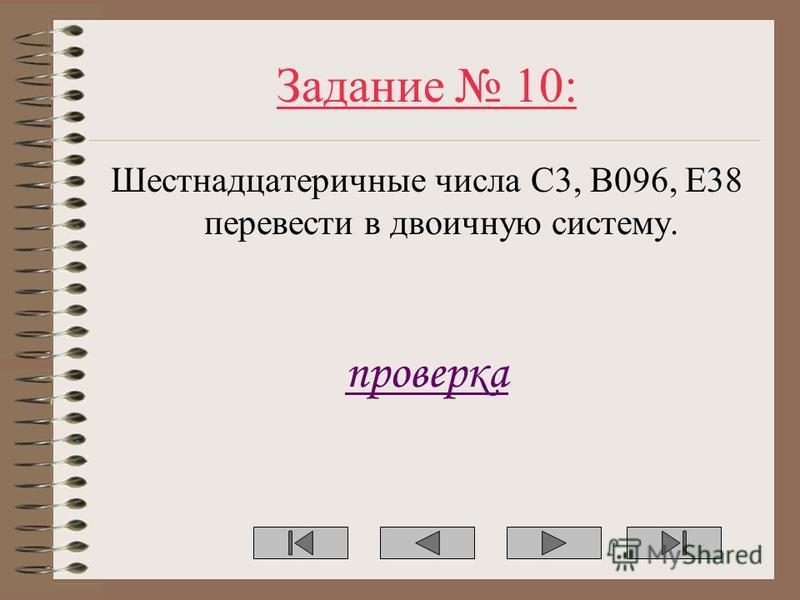 Задание 10: Шестнадцатеричные числа C3, B096, E38 перевести в двоичную систему. проверка
