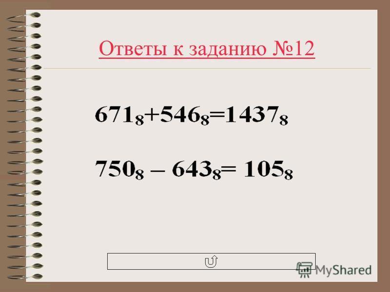 Ответы к заданию 12