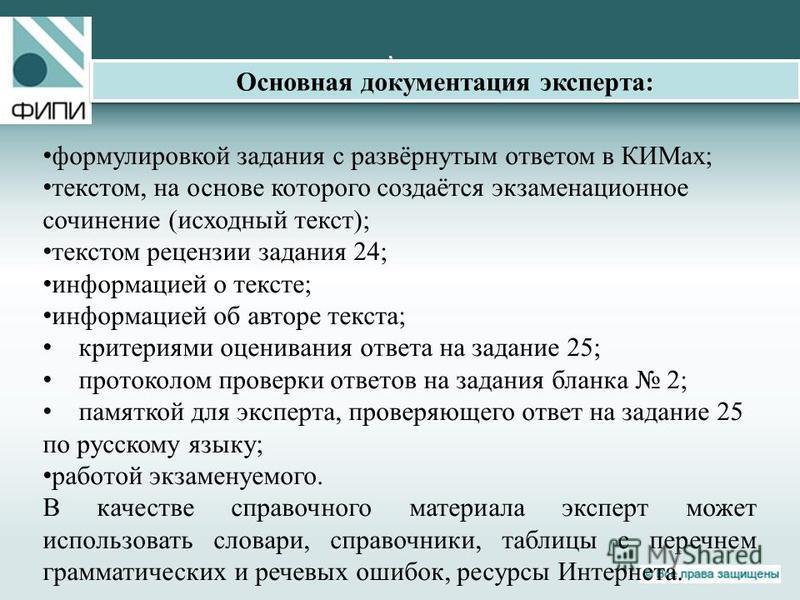 . Основная документация эксперта: формулировкой задания с развёрнутым ответом в КИМах; текстом, на основе которого создаётся экзаменационное сочинение (исходный текст); текстом рецензии задания 24; информацией о тексте; информацией об авторе текста;