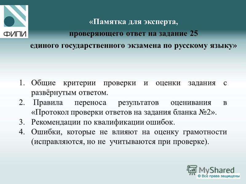 «Памятка для эксперта, проверяющего ответ на задание 25 единого государственного экзамена по русскому языку» 1. Общие критерии проверки и оценки задания с развёрнутым ответом. 2. Правила переноса результатов оценивания в «Протокол проверки ответов на