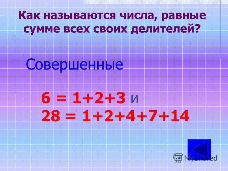 Какие числа употребляются при счете? Натуральные