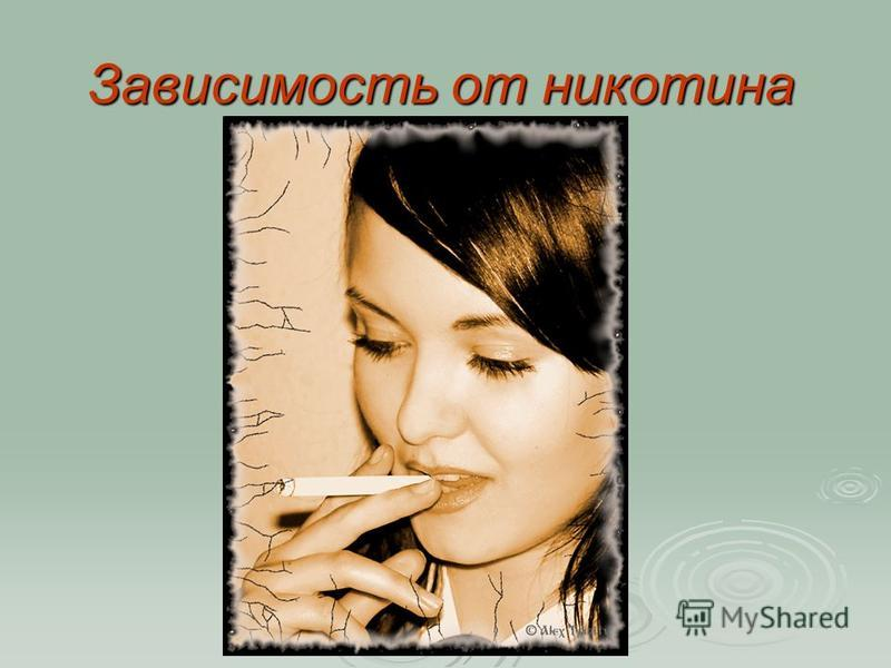 Зависимость от никотина