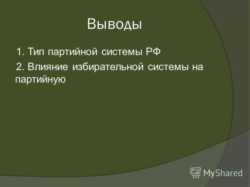 Выводы 1. Тип партийной системы РФ 2. Влияние избирательной системы на партийную