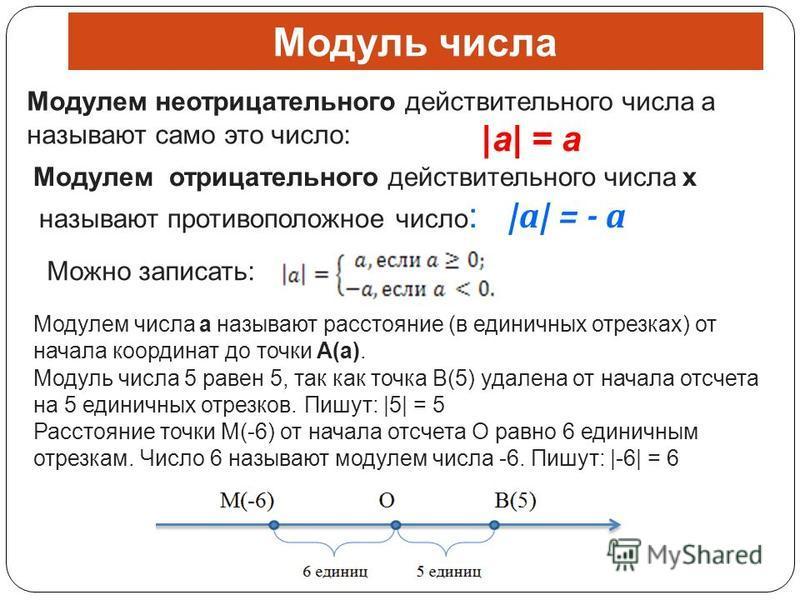 Модуль числа Модулем неотрицательного действительного числа a называют само это число: |а| = а Модулем отрицательного действительного числа х называют противоположное число : | а | = - а Можно записать: Модулем числа а называют расстояние (в единичны