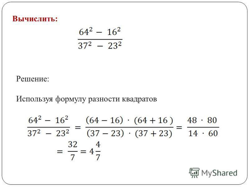 Вычислить: Решение: Используя формулу разности квадратов